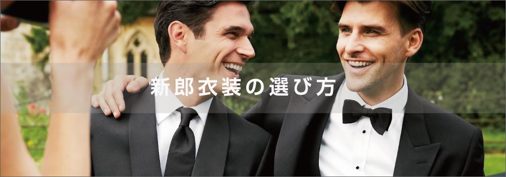 結婚式の新郎衣装の選び方