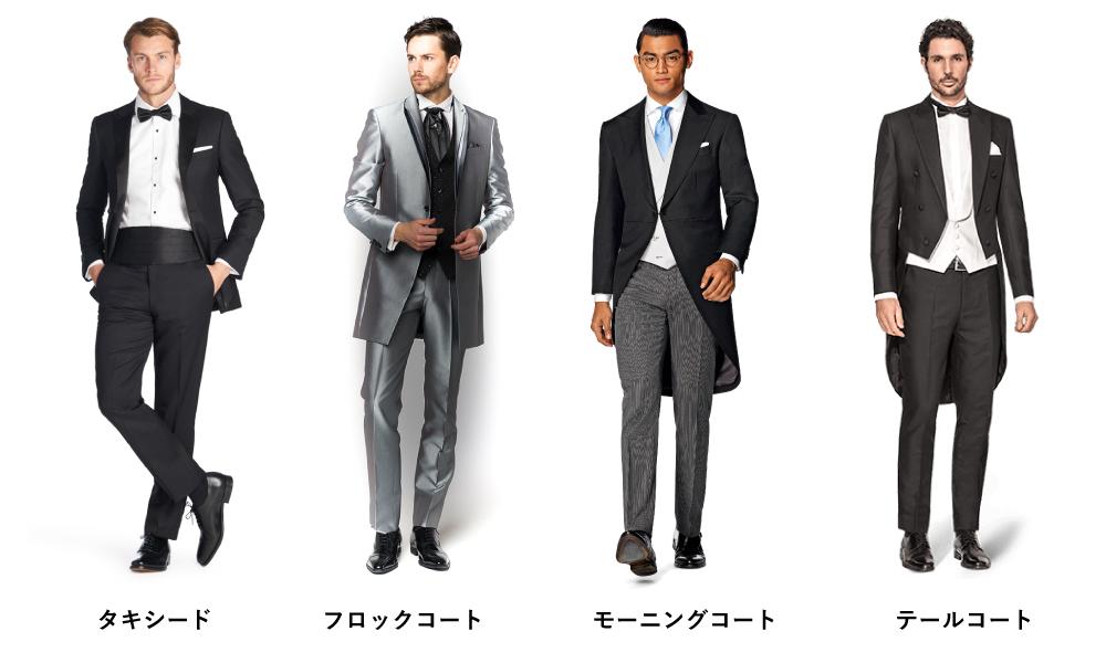 新郎衣装の選び方